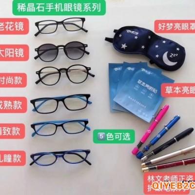 正品爱大爱稀晶石手机眼镜防蓝光原理是什么?代理价多
