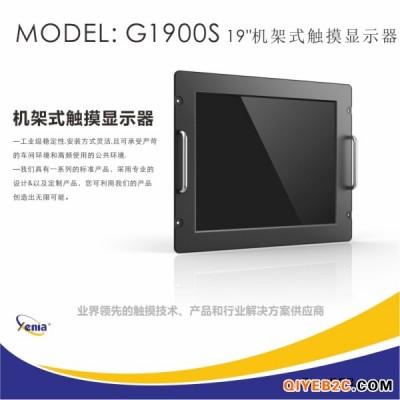 捷尼亚工业触摸显示器G1900S五线电阻触摸屏