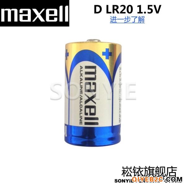 MAXELL 1号电池D LR20电池 燃气灶电池