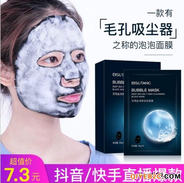 广州面膜护肤品代加工 抖音活氧碳酸泡泡面膜批发