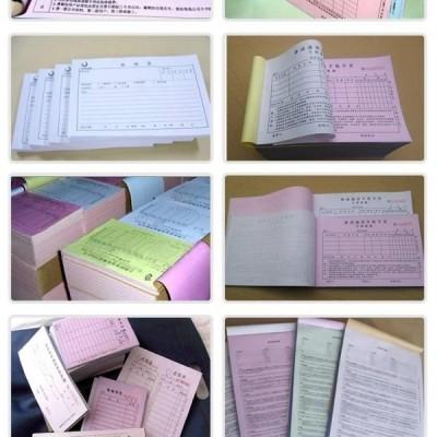 常州印刷公司承接无碳复写纸联单、表格、单据印刷
