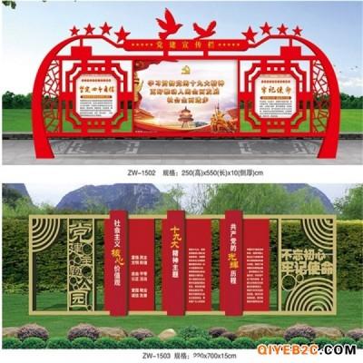 社会主义核心价值观标牌广告牌户外党建宣传栏公告栏党