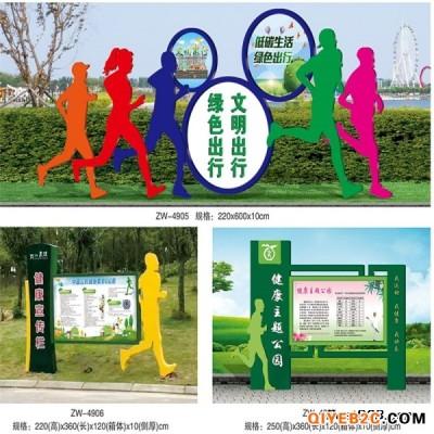 体育健康公园、健康步道、体育公园、健康主题公园、绿