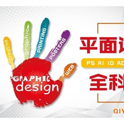 上海UI平面设计培训,教你设计精美广告就业无忧