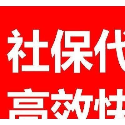 北京社保代办北三县三河社保大厂社保代理个税代缴购房