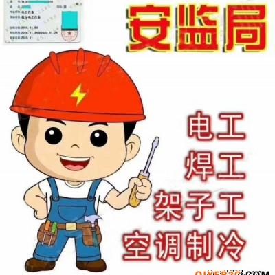 天津市电焊工证哪里可以报名、炫耀多少钱