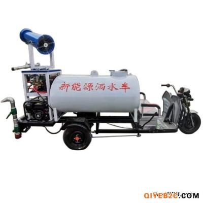 新能源洒水车电动三轮小型洒水车雾炮机喷雾降尘除尘