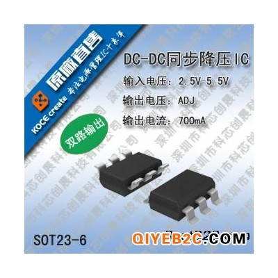 SD8916A 首鼎800mA 降压转换器