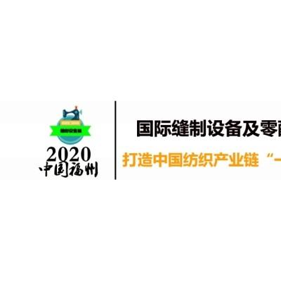 2020中国福建缝制设备及零部件博览会