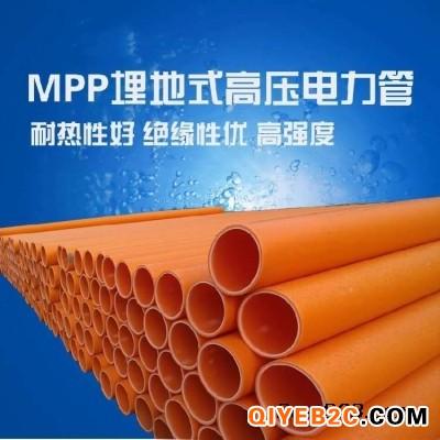 MPP穿线管建材 建筑用穿线管