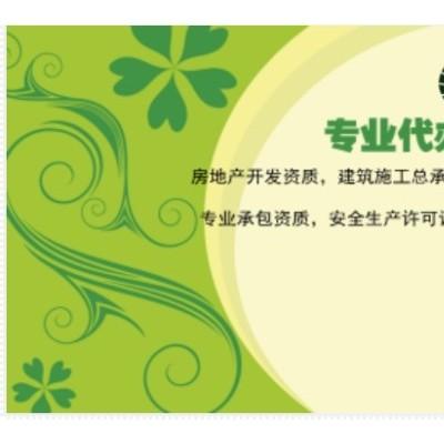 专业代办黔南州荔波县房地产开发资质新办及资质升级