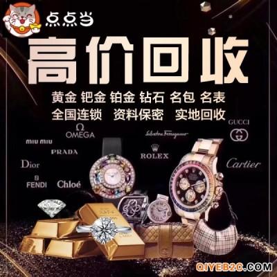 黄金钻石名包名表各种黄白金钻石首饰回收抵押