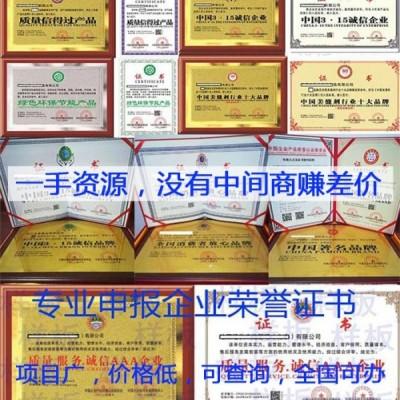 申办315诚信企业证书的资料
