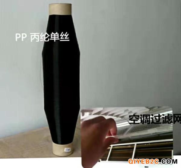 空调过滤网丙纶聚泾烯纤维PP单丝0.15mm黑色