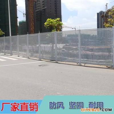 阳江施工建筑护栏沿海常用防风冲孔围挡减风抗压