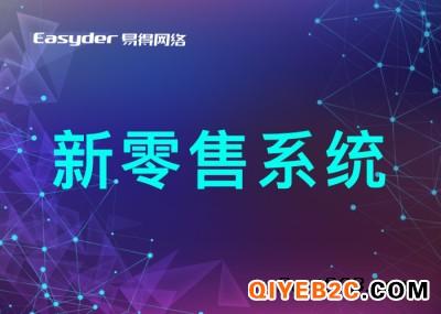 连锁门店管理系统、会员管理系统、易得网络O2O系统