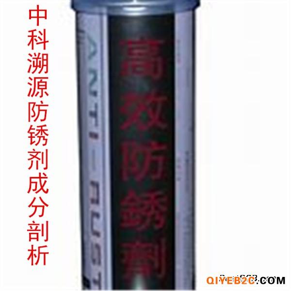 防锈剂成分分析及配方优化