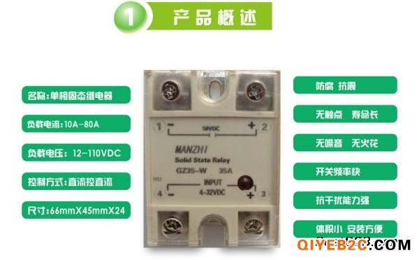 满志电子 单相直流控直流固态继电器GZ35-W