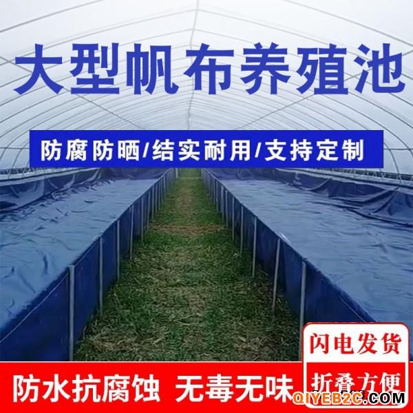厂家供应优质帆布养殖水池水产养殖帆布蓄水池