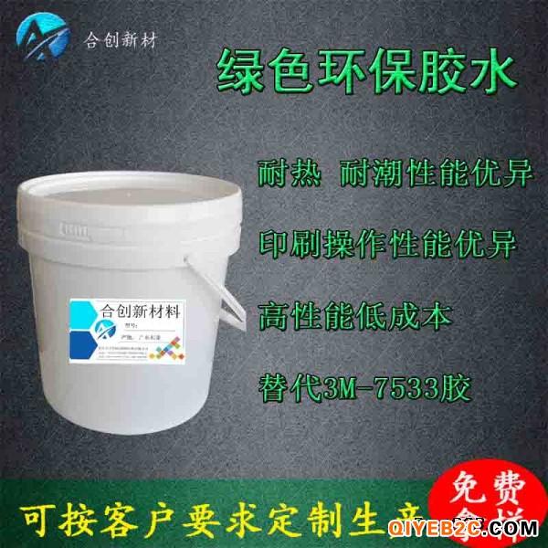 合创丝印不干胶 水性不干胶胶水 替代3M7533胶