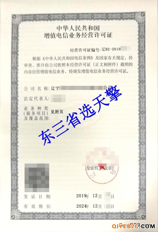 icp增值电信业务许可证