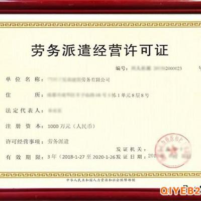 兴仁县申请劳务派遣经营许可证找低价代办中心