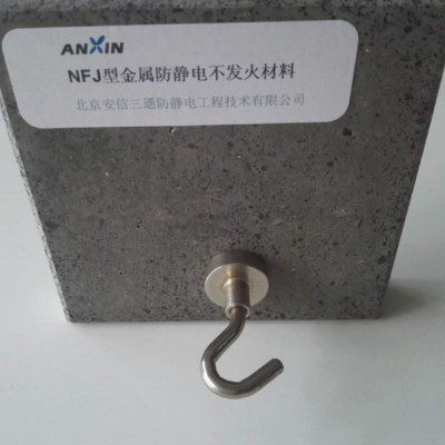 北京安信三通专业从事NFJ金属防静电材料、NFJ修