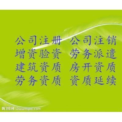 全套代办晴隆县人力资源服务许可证及公司注册
