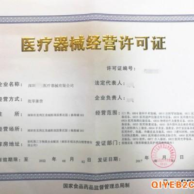 友情价代办兴义市医疗器械经营许可证和营业执照