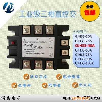 满志 三相交流固态继电器TSR-40DA-H