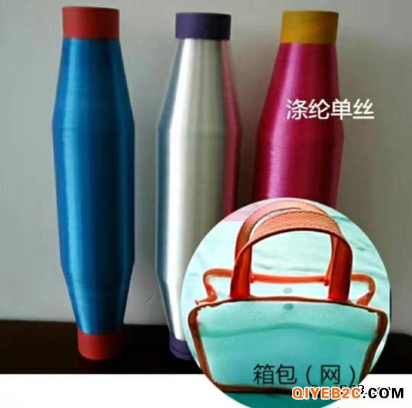 箱包网原料PET涤纶单丝200D颜色可自选