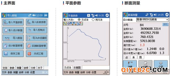 TMF TMFOB PDA测量手薄 全站仪机 软件