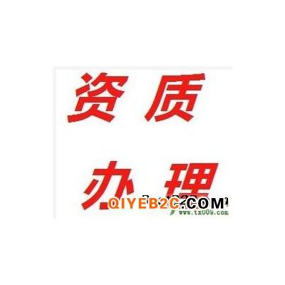 郑州办理三类经营许可证代办医疗器械二类备案证