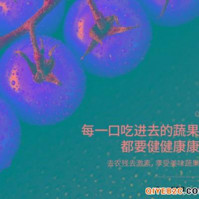 羟基水离子食材机羟基水离子食品净化机
