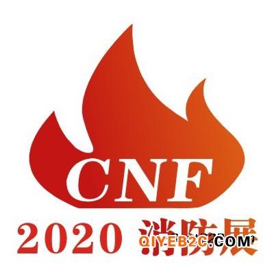 2020中国消防展江苏消防展