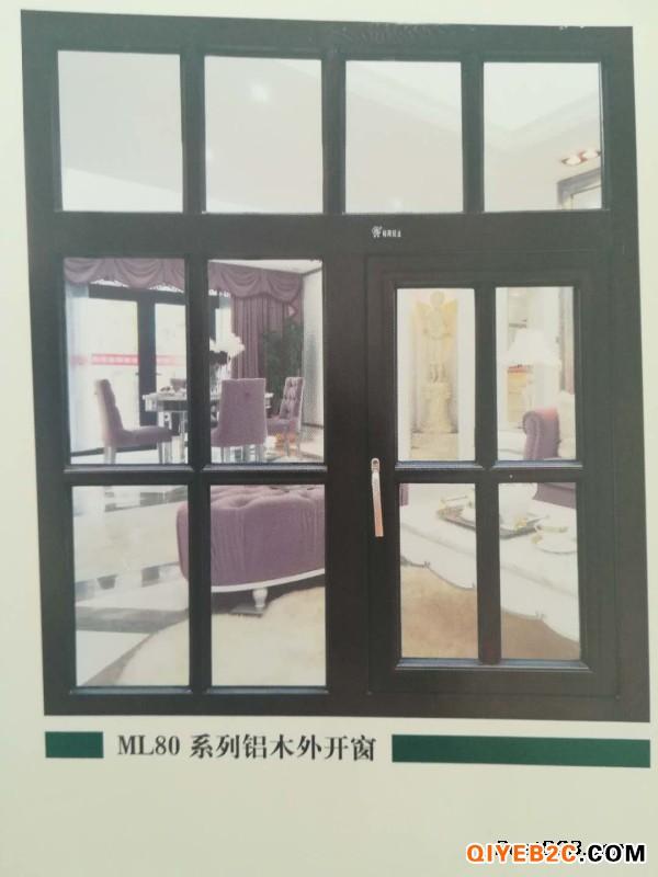 大型新型高端建材铝合金门窗、铝木门窗