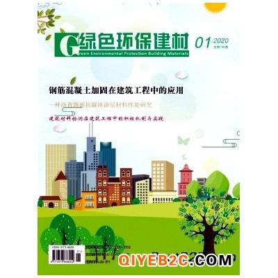 《绿色环保建材》杂志征稿