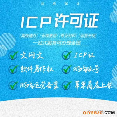 互联网信息服务业务 SP 文网文等办理