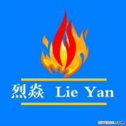 沧州烈焱环保科技有限公司