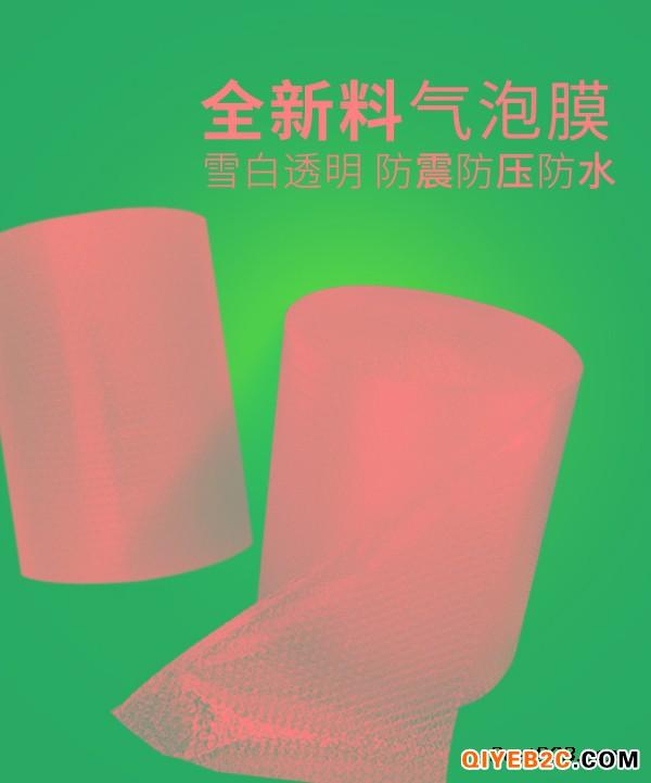 厂家直供气泡袋气泡膜防静电珍珠棉物流电商包装可定制