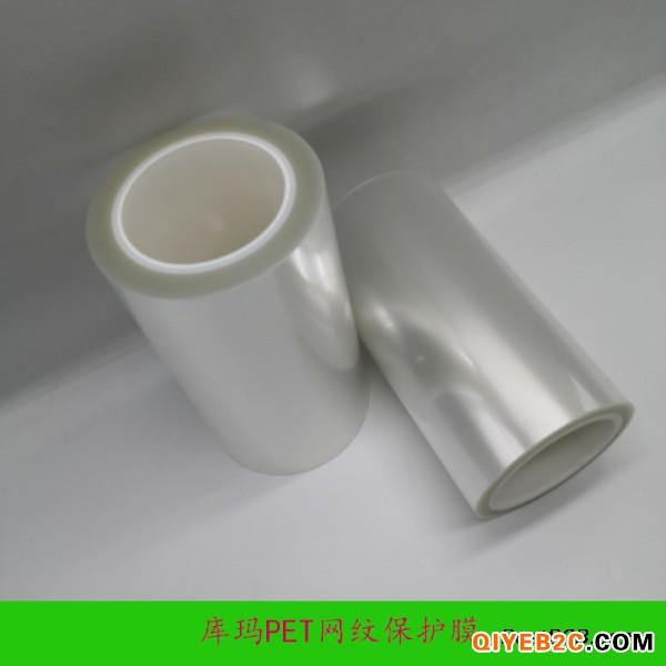 PET保护膜厂家 库玛PET网纹保护膜 全国供应