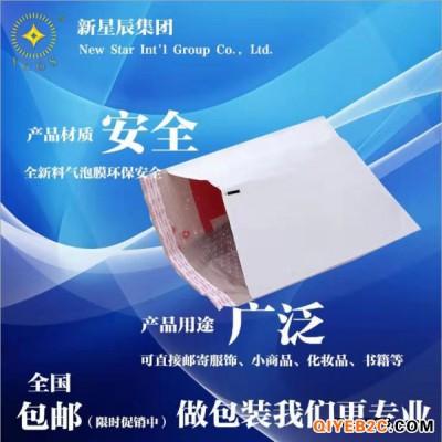供应共挤膜复合气泡袋白色快递袋电商包装袋