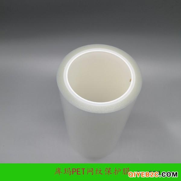 库玛保护膜厂家 PET网纹保护膜供应 全国包邮