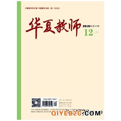 《华夏教师》杂志征稿
