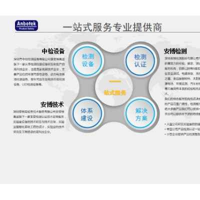 EN301489的标准和需求