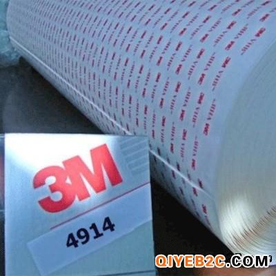 3M4914超强粘性白色泡棉双面胶厚0.25mm