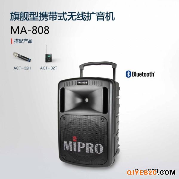 咪宝MA808无线扩音机河南省