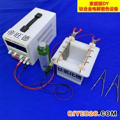 天津优质钛合金阳极氧化RB88手机版供应商