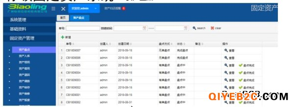 二维码固定资产管理系统 资产位置实时更新