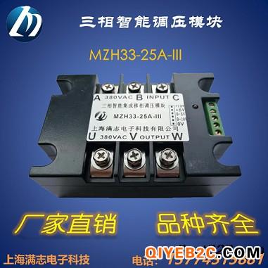 满志 三相交流调压模块CCH33-25A-III